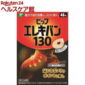 ピップ エレキバン 130(72粒入)【ピップ エレキバン】