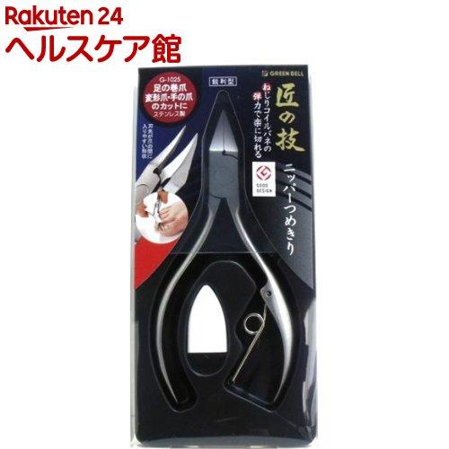 匠の技 ステンレス製 ニッパーつめきり 鋭利型 G-1025(1コ入)【匠の技】