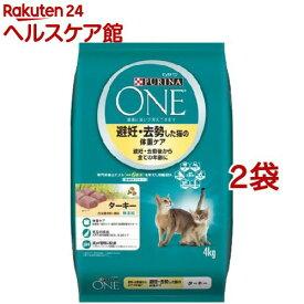 ピュリナワン キャット 避妊・去勢した猫の体重ケア ターキー(4kg*2コセット)【d_purinaone】【dalc_purinaone】【ピュリナワン(PURINA ONE)】[キャットフード]
