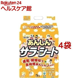 Pone あんしんサラ・シート スーパーワイド(22枚入*4コセット)【P・ワン(P・one)】