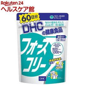 DHC フォースコリー 60日分(240粒)【spts15】【DHC サプリメント】