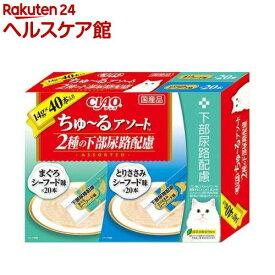 ちゅ-るアソート 2種の下部尿路配慮(14g*40本)