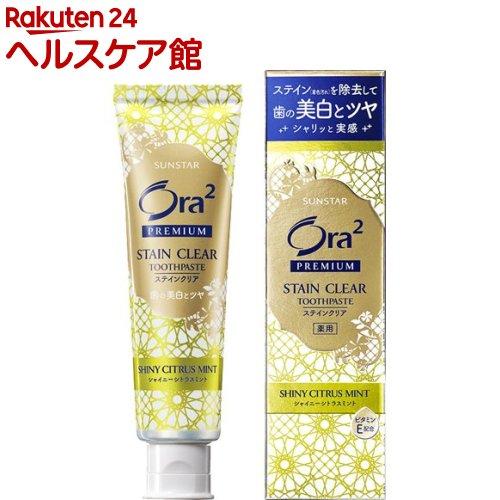 Ora2(オーラツー) プレミアム ステインクリアペースト 地中海シトラスミント(100g)【Ora2(オーラツー)】