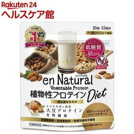 エンナチュラル 植物性プロテインダイエット(150g)【エンナチュラル】