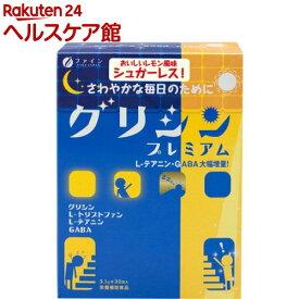 ファイン グリシンプレミアム レモン風味(93g(3.1gx30包))【ファイン】