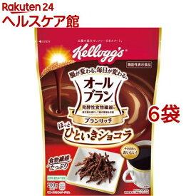 ケロッグ オールブラン ブランリッチ ほっとひといきショコラ(200g*6袋セット)【オールブラン】