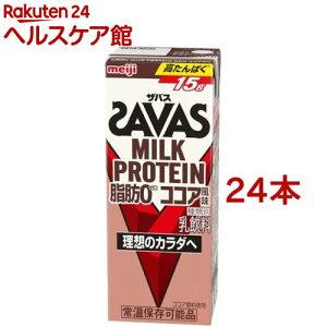 【訳あり】明治 ザバス ミルクプロテイン MILK PROTEIN 脂肪0 ココア風味(200ml*24本セット)【ザバス ミルクプロテイン】