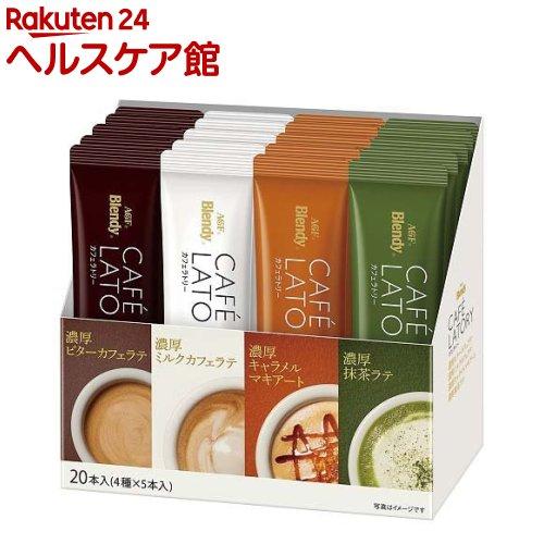 ブレンディ カフェラトリー スティック コーヒー アソート(20本入)【ブレンディ(Blendy)】