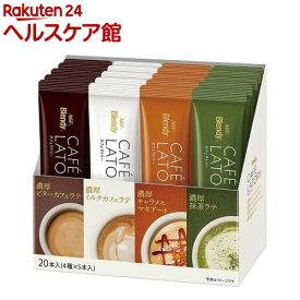 AGF ブレンディ カフェラトリー スティック コーヒー アソート(20本入)【ブレンディ(Blendy)】
