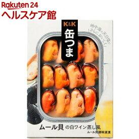 K&K 缶つま ムール貝の白ワイン蒸し風(50g)【K&K 缶つま】