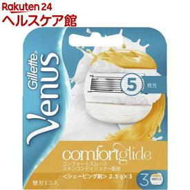 ジレット ヴィーナス コンフォートスムース スキンコンディショナー配合 替刃(3コ入)【ジレット ヴィーナス(Gillette Venus)】