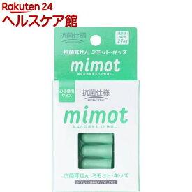 抗菌耳せん mimot ミモット キッズ 携帯用ジップバッグ付き(2ペア入)
