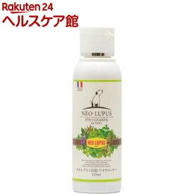 ネオルプス 犬用 アイクリーナー(125ml)
