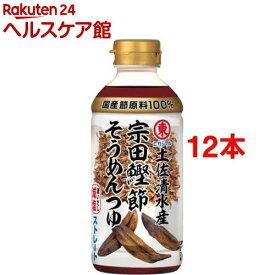 ヒガシマル 宗田鰹節そうめんつゆ(塩分25%カット)(400ml*12本セット)【ヒガシマル】