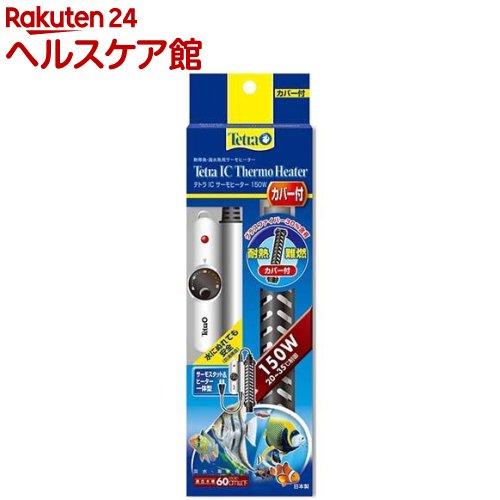 テトラ ICサーモヒーター 150W カバー付(1コ入)【Tetra(テトラ)】