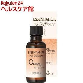 生活の木 芳香浴用エッセンシャルオイル オレンジスイート(30ml)【生活の木】