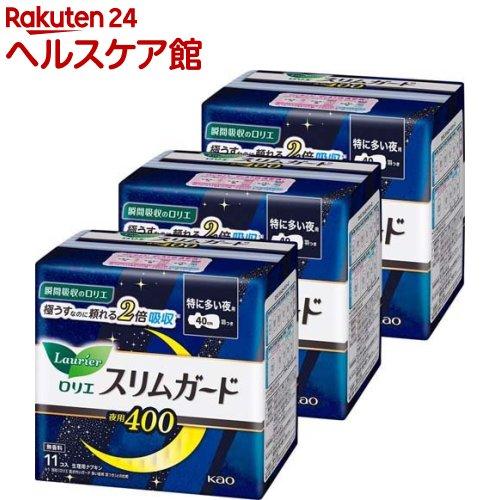 ロリエ スリムガード 特に多い夜用400 羽つき(11コ入*3コセット)【ロリエ】