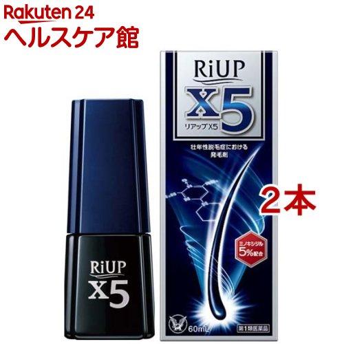 【第1類医薬品】リアップX5(60mL*2コセット)【リアップ】