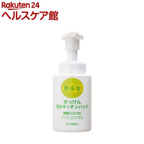 ミヨシ石鹸 無添加 せっけん泡のキッチンハンド(250mL)【ミヨシ無添加シリーズ】