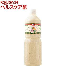マコーミック 業務用 MCシーザーサラダドレッシング(950ml)【マコーミック】