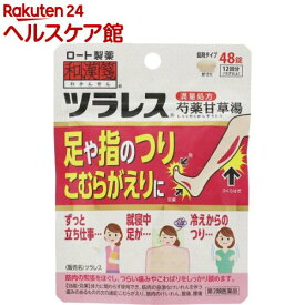 【第2類医薬品】和漢箋 ツラレス(48錠)【和漢箋】