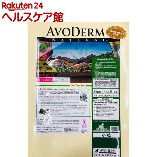 アボ・ダーム オリジナル ビーフ小粒(12.0kg)【アボ・ダーム】