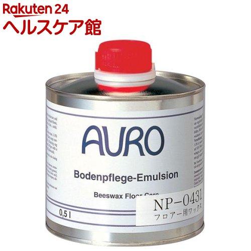 アウロ(AURO) フロアー用ワックス(500mL)【アウロ(AURO)】【送料無料】