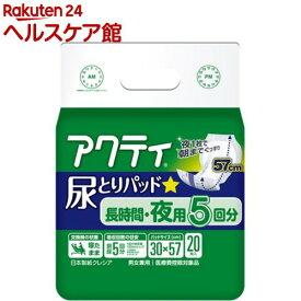 アクティ 尿とりパッド 長時間・夜用 5回分吸収(20枚入)【xk8】【アクティ】