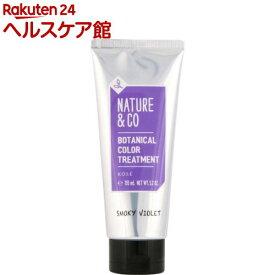 ネイチャー アンド コー ボタニカル カラートリートメント 04 バイオレット(150g)【ネイチャー アンド コー】