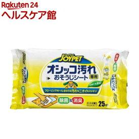ジョイペット オシッコ汚れ専用 おそうじシート(25枚入)【ジョイペット(JOYPET)】