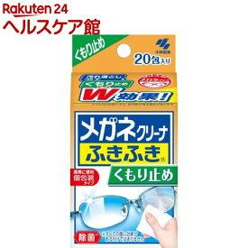 メガネクリーナふきふき くもり止めプラス(20包)