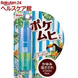 【第3類医薬品】ポケムヒS(15mL)【ムヒ】
