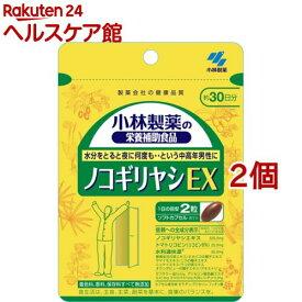 小林製薬の栄養補助食品 ノコギリヤシEX(60粒*2コセット)【小林製薬の栄養補助食品】