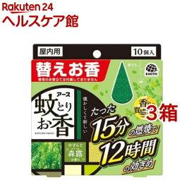 アース蚊とりお香 蚊取り線香 森露の香り 替えお香(10個入*3箱セット)【アース】