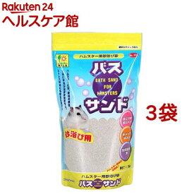 バス・サンド ハムスター用(1kg*3コセット)