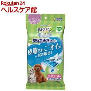 デオクリーン からだふきシート 小型犬用 やわらかなソープの香り(28枚入)【more30】【デオクリーン】