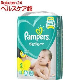 パンパース おむつ さらさらケア テープ スーパージャンボ S(S82枚)【パンパース】[おむつ トイレ ケアグッズ オムツ]