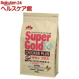 スーパーゴールド チキンプラス 子犬用(2.4kg)【スーパーゴールド】[ドッグフード]