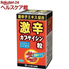山本漢方 激辛カプサイシン粒(240粒)【山本漢方】