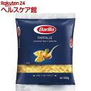 バリラ ファルファレ(250g)【バリラ(Barilla)】