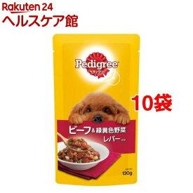 ペディグリー 成犬用 ビーフ&緑黄色野菜とレバー入り(130g*10コセット)【ペディグリー(Pedigree)】[ドッグフード]