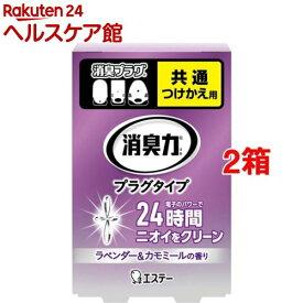 消臭力 プラグタイプ 消臭芳香剤 つけかえ やすらぎのラベンダー&カモミールの香り(20mL*2コセット)【消臭力】