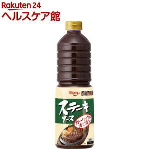 エバラ ステーキソース ガーリックオニオン 業務用(1L)【エバラ】