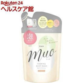 ミュオ 泡のボディソープ 詰替用(380mL)【ミュオ】