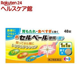 新セルベール整胃錠(セルフメディケーション税制対象)