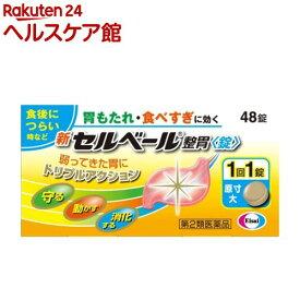 【第2類医薬品】新セルベール整胃 錠(セルフメディケーション税制対象)(48錠)【セルベール】