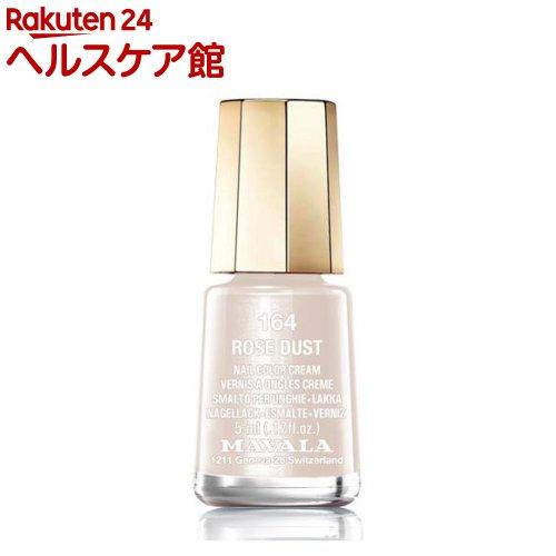 マヴァラ ネイルカラー 164 ローズダスト(5mL)【マヴァラ(MAVALA)】