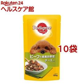 ペディグリー 成犬用 ビーフ&緑黄色野菜とチーズ入り(130g*10コセット)【ペディグリー(Pedigree)】[ドッグフード]