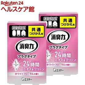 消臭力 プラグタイプ 消臭芳香剤 つけかえ やわらかなホワイトフローラルの香り(20mL*2コセット)【消臭力】