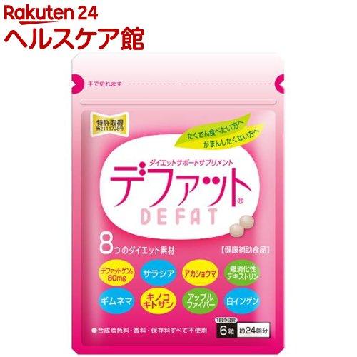 ダイエットサポートサプリメント デファット(144錠)【フードアルティメイトネットワーク】